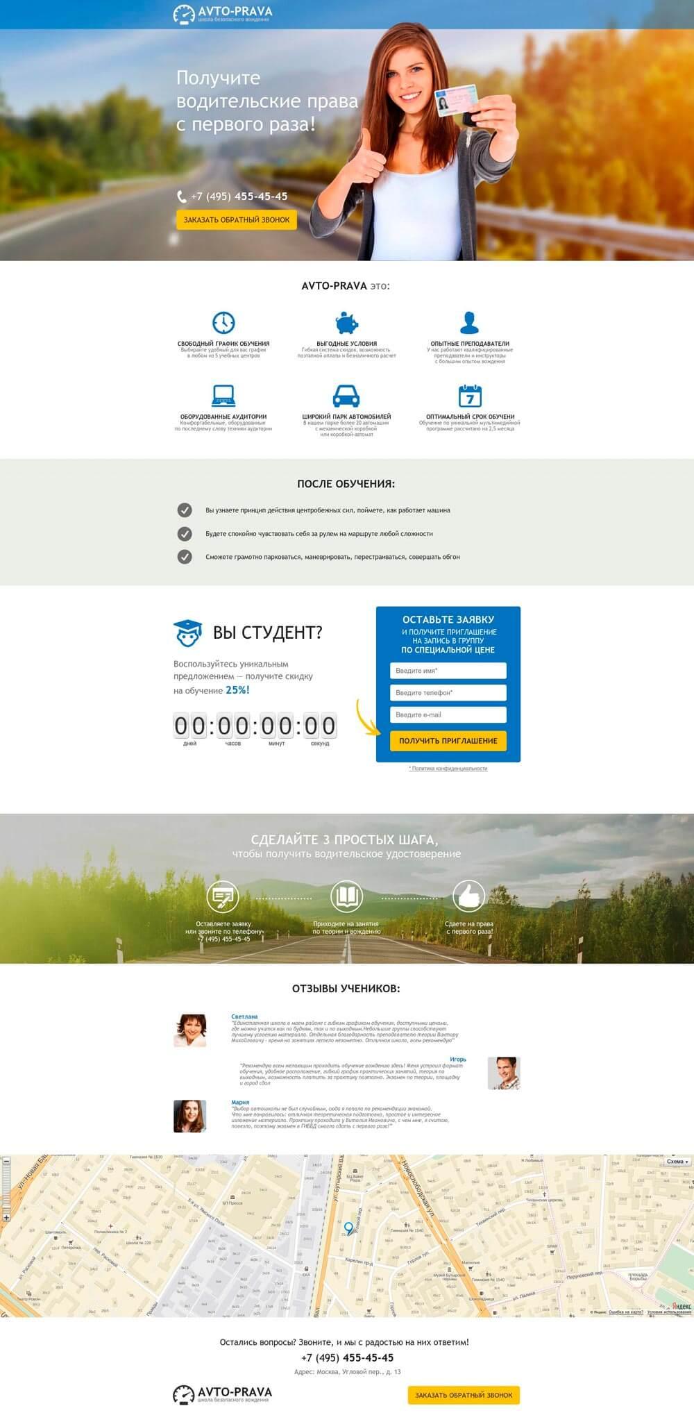Пример продающей страницы для интернет - магазина