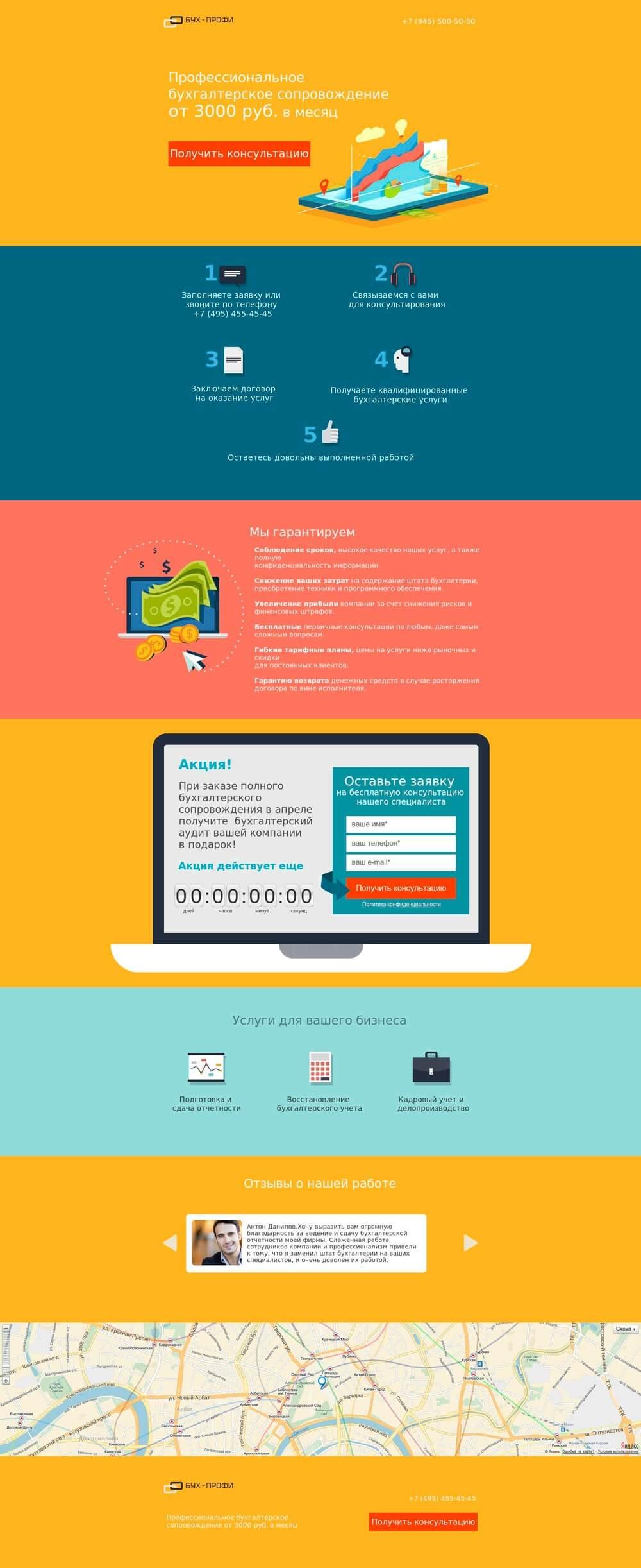 Пример программы для создания продающей страницы