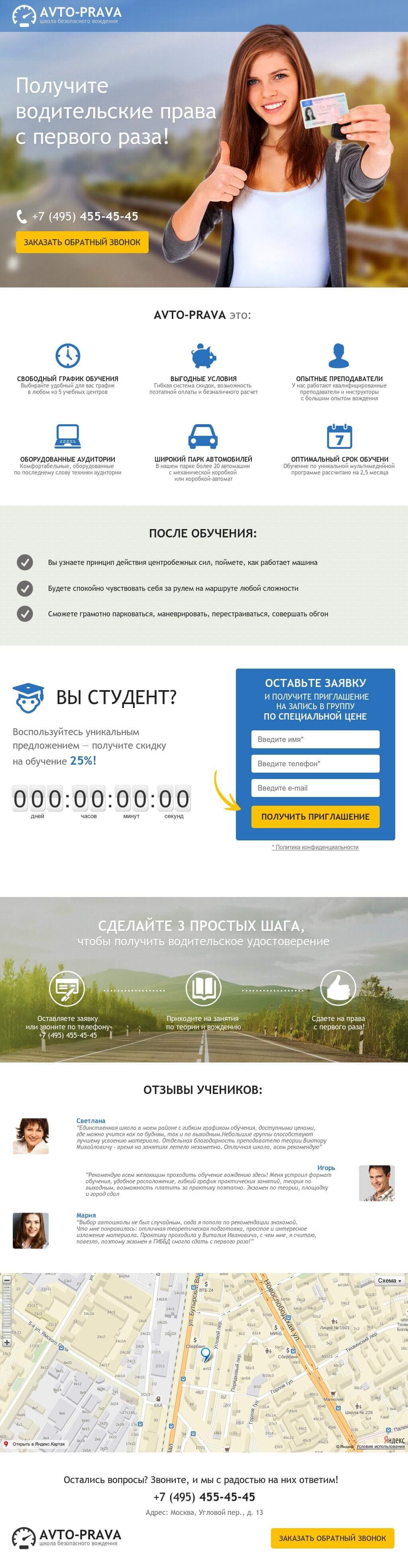 avtoshkola
