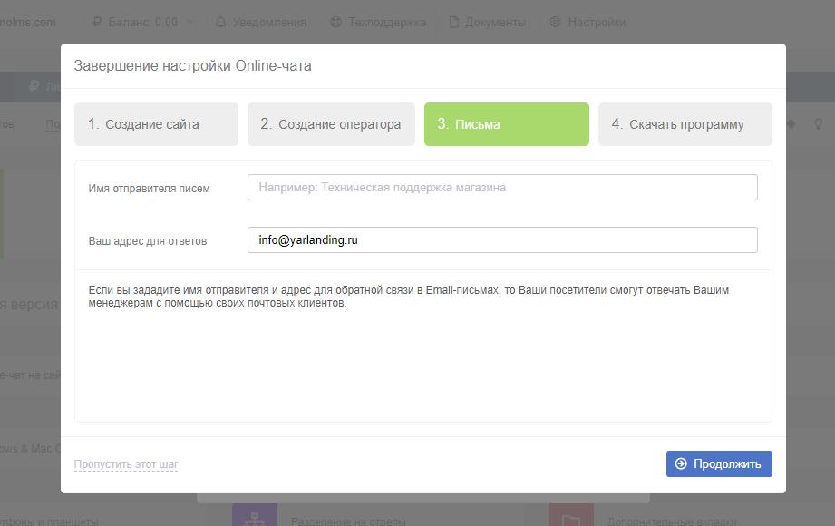 Бесплатный онлайн консультант на сайт